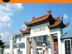 南京溧水大金山国防园拓展基地介绍一:爱国主义教育项目