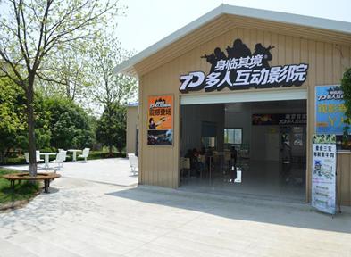溧阳大金山7D影院