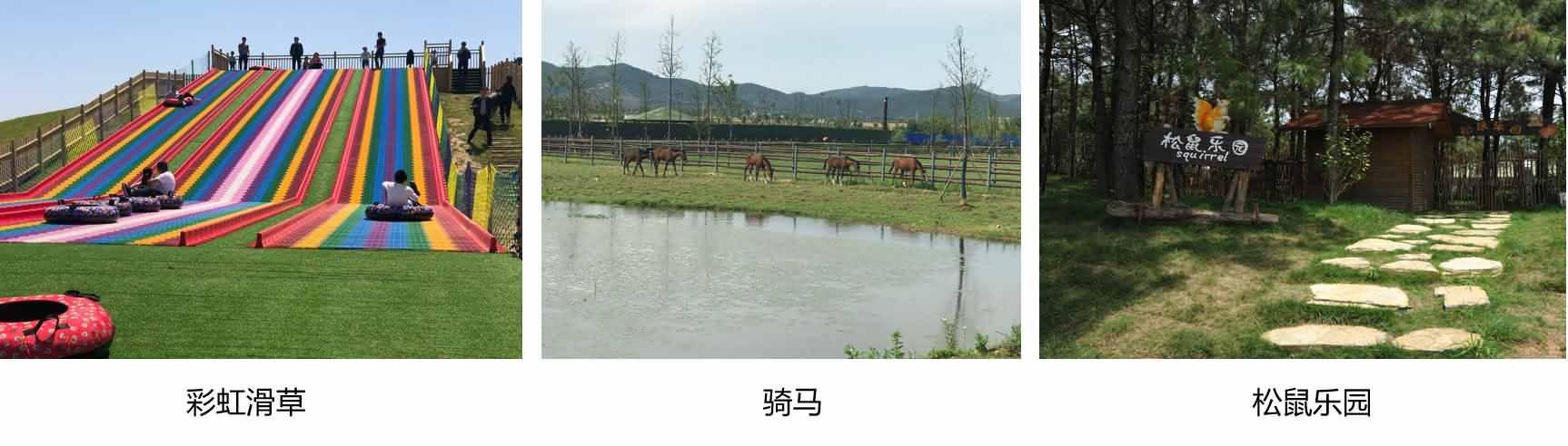 七仙大福村游玩项目