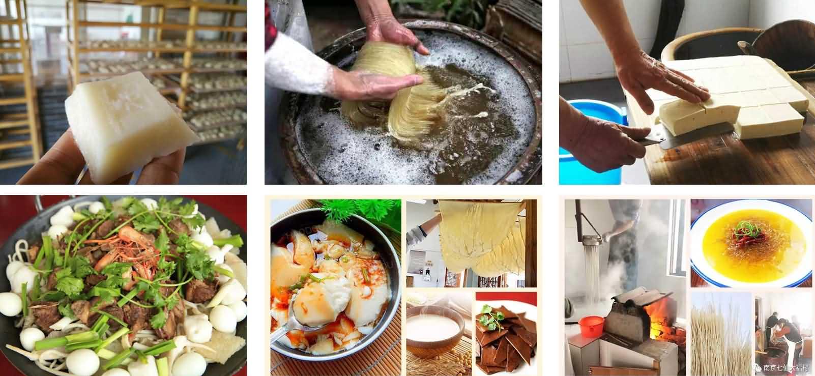 七仙大福村特色美食