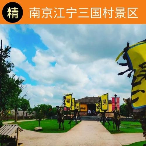南京江宁马场山三国村景区