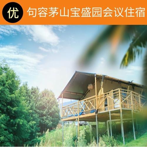 句容茅山宝盛园景区