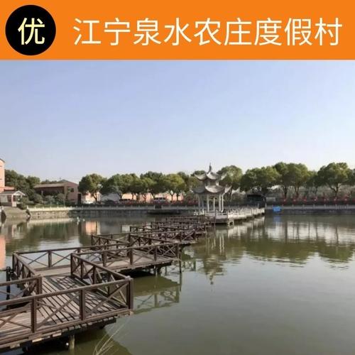 南京江宁泉水农庄拓展基地