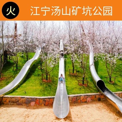 南京江宁汤山矿坑公园