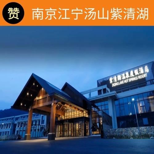 南京汤山紫清湖温泉度假区