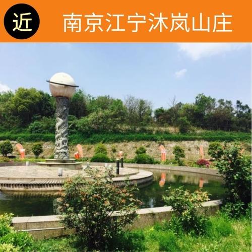 南京汤山沐岚温泉度假山庄