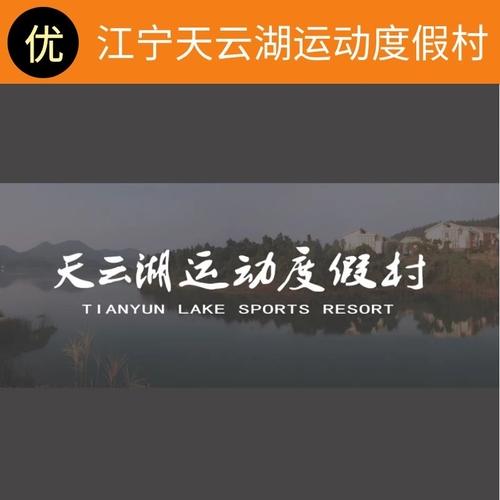 南京天云湖运动度假村