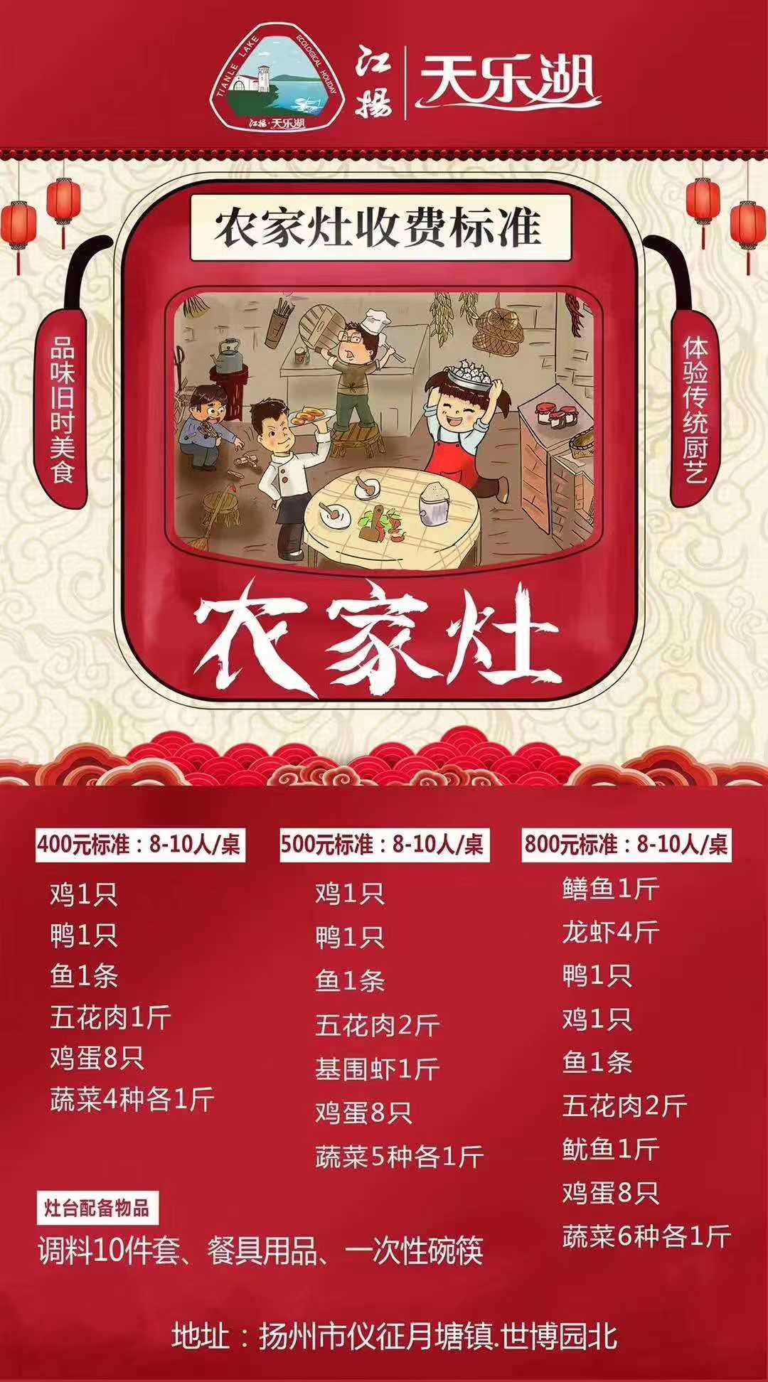 【餐厅与酒店】仪征江扬天乐湖旅游度假区