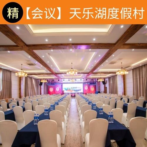 【会议厅•年会】仪征江扬天乐湖旅游度假区