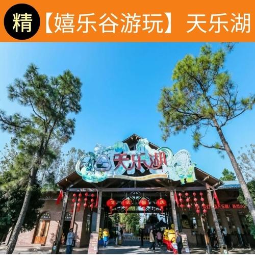 【嬉乐谷游玩项目】仪征江扬天乐湖旅游度假区