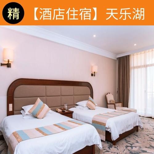 【客房住宿】仪征江扬天乐湖旅游度假区