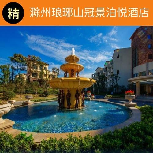 滁州琅琊山冠景泊悦酒店
