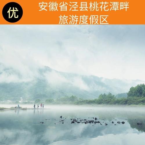 安徽省泾县桃花潭畔旅游度假区