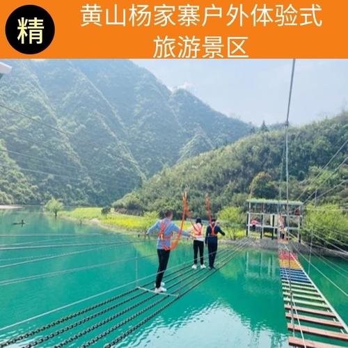 黄山杨家寨户外体验式旅游景区