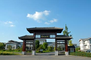仪征枣林山庄