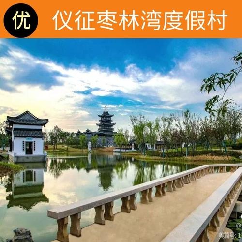 扬州仪征枣林山庄拓展基地简介