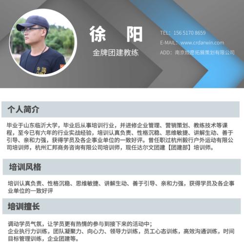 金牌团建教练-徐阳