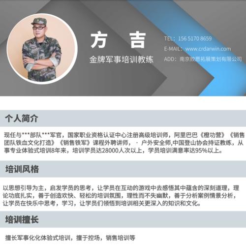 金牌军事培训教练-方吉